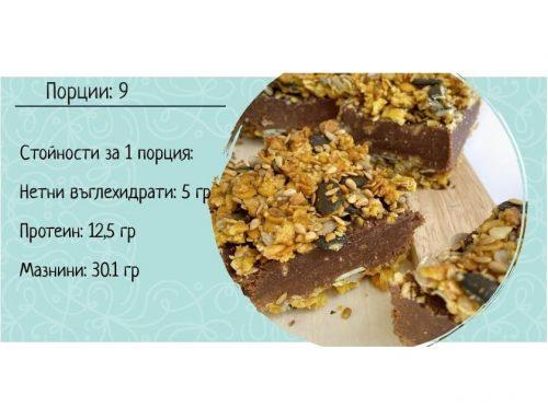 Кето шоколадово барче със семена