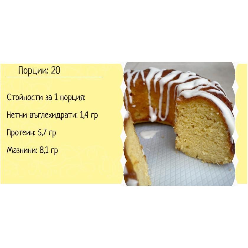 keto-limonov-keks-2021